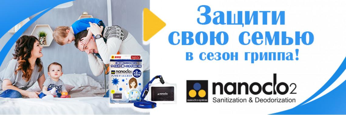 Nanoclo